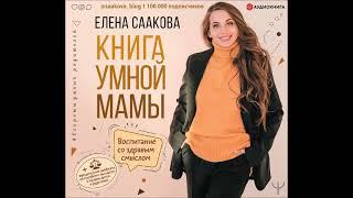 Аудионовинка Елена Саакова Книга умной мамы Воспитание со здравым смыслом