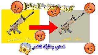 كيف تحول اسلحة ذهبية لاسلحة فضية:قررت اترك اللعبة بعد هذا التحدي!!!