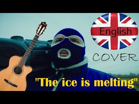 Mushrooms - The ice is melting Грибы - Тает Лёд English Cover