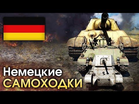 Немецкие самоходки /