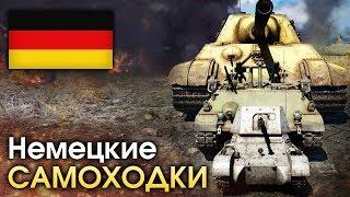 Немецкие самоходки / War Thunder