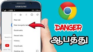 Chrome Browser Incognito Mode Not Secure Tamil