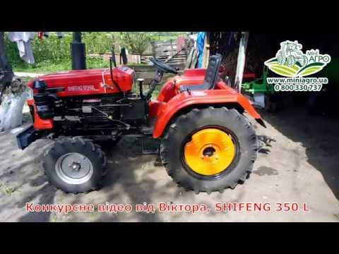 Міни трактор Шифенг 350 Л від Віктора