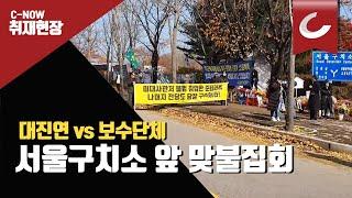 대진연-보수단체, 서울구치소 앞서 맞불집회