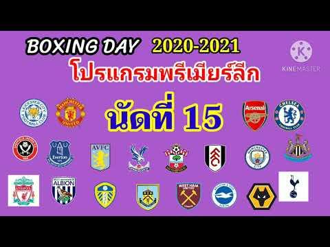 โปรแกรมพรีเมียร์ลีก2020-21 นัดที่15 //Boxing day