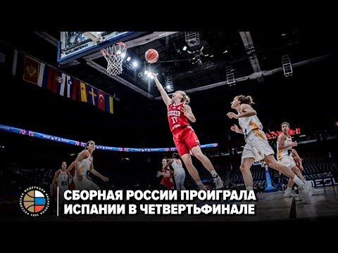 Сборная России проиграла Испании в четвертьфинале