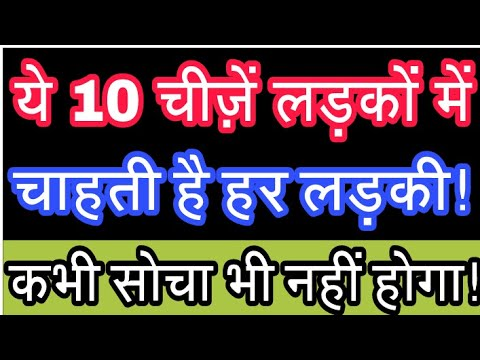 Ladki kaise pataye | Psychological love tips to talk with a girl and make  her girlfriend