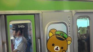リラックマ×山手線」リラックマ誕生15周年記念ラッピング電車 2018年8月1日