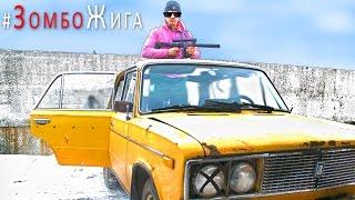 Машина для ЗОМБИ АПОКАЛИПСИСА из ВАЗ 2106 #ЗОМБОЖИГА 2 серия