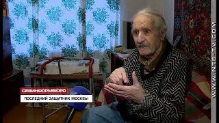 Ветеран Великой Отечественной Войны рассказал о битве за Москву