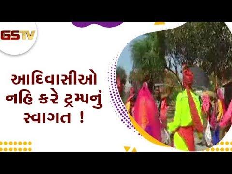Banaskantha : દાંતના આદિવાસીઓ નહિ કરે ટ્રમ્પનું સ્વાગત ! | Gstv Gujarati News