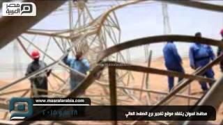 مصر العربية | محافظ اسوان يتفقد موقع تفجير برج الضغط العالي