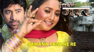 Pawana Pawane Re Pawana [ New Bhojpuri Video Song ] Real Indian Mother