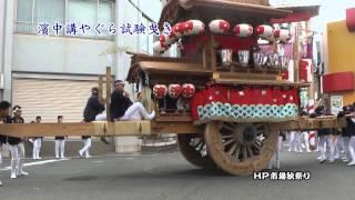 平成25年10月06日 濱中講やぐら試験曳き 泉州の祭り http://nanos.jp/se...