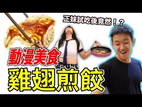 【狠愛演】超美味動漫美食!雞翅煎餃!『美女吃到竟然!?』