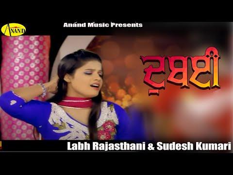 Dubai Labh Rajasthani & Sudesh Kumari    Brand New    [ Official Video ] Anand Music