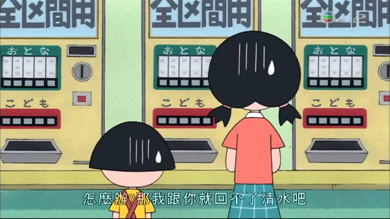 樱桃小丸子op中文版_樱桃小丸子粤语版第二季第 38 - YouTube