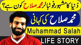 Muhammad Salah, Egyptian Footballer Muhamad Salah Biography in Urdu/Hindi-Shan Ali TV