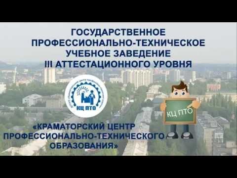 КЦ ПТО - бесплатное обучение с трудоустройством.