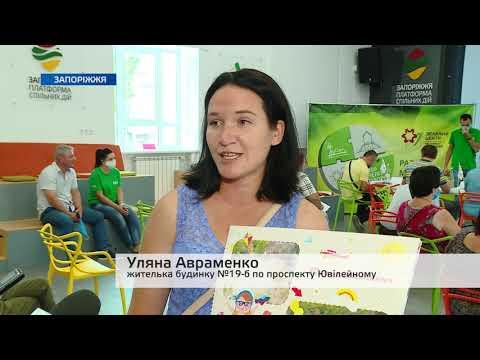 Телеканал TV5: В Запоріжжі стартував новий сезон проекту «100 зелених дворів»