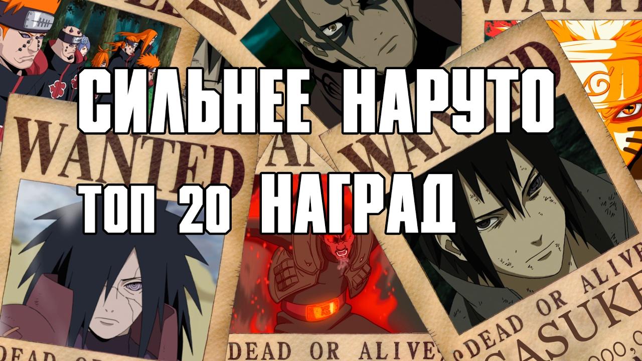 Топ 20 сильных персонажей из наруто фильмы с галкин владислав борисович