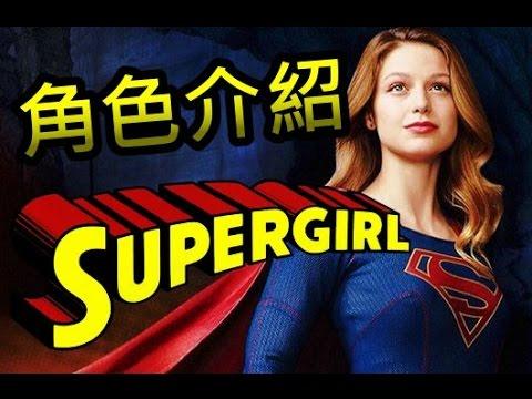 【美劇】《女超人》觀後感與彩蛋,出處總整理 @ 歡迎來到壕g的黑白共單元 :: 痞客邦