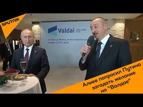 Алиев попросил Путина загадать желание на