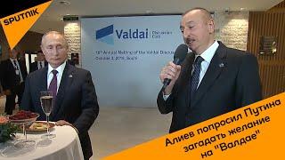 """Алиев попросил Путина загадать желание на """"Валдае"""""""