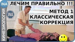 Лечение. Метод 1. Классическая коррекция. Прикладная кинезиология. Обучение в Германии
