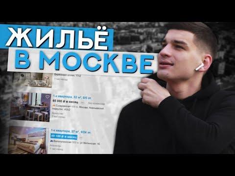 Как Снять КВАРТИРУ в Москве / Переезд в Столицу / Интервью с Риэлтором