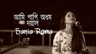 Ami Papi Odhom Doyal | Sania Roma | Music Bangla | Bangla Sad Folk Song