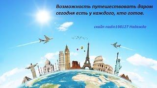 видео Работа в туристическом бизнесе