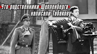 Что родственники эссесовца Шелленберга написали советскому актеру Олегу Табакову