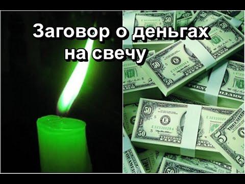 Заговор о деньгах на свечу