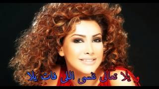 16.Nawal Al Zoghbi - Tool omry (Arabic lyrics & transliteration)