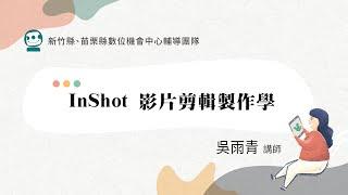 InShot 影片剪輯製作學(III)