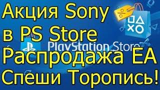 Акция Sony в PS Store Распродажа EA Скидки 60% Спеши Торопись!