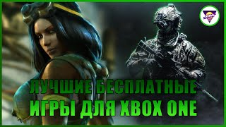 ЛУЧШИЕ БЕСПЛАТНЫЕ ИГРЫ ДЛЯ XBOX ONE | Игровая индустрия