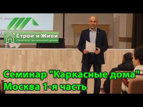 """Как построить каркасный дом. Семинар в Москве. """"Строй и Живи"""""""