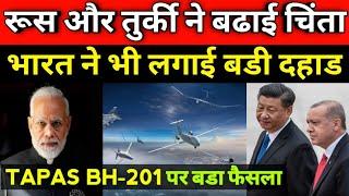 तुर्की और चीन ने बढाई भारत की चिंता भारत ने भी दिखाई अपनी क्षमता,TAPAS BH201 पर बडा फैसला ।