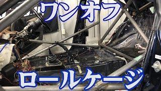 ワンオフロールケージ完成 ガゼット満載でJZX100最強ボディを目指せ!横転しても安心!?Custom roll cage completed
