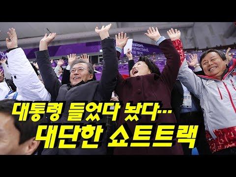 문재인 대통령 들었다 놨다…대단한 대한민국 쇼트트랙