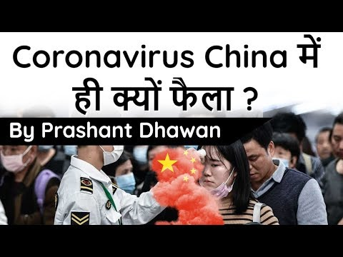 Coronavirus China  में ही क्यों फैला ? International Reaction On Coronavirus Current Affairs 2020