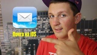 Как настроить почту на iPhone, iPad, iPod Touch(, 2012-08-19T11:11:30.000Z)
