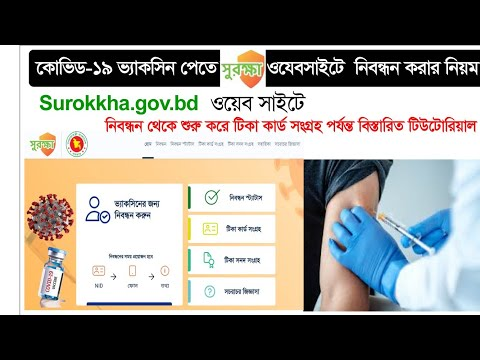 #Covid-19 Vaccine, How to register on Surrakha.gov.bd website to get Covid-19 vaccine in Bangladesh.