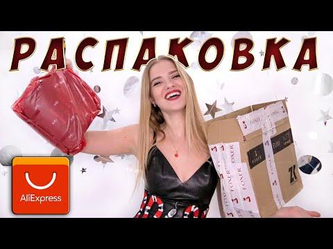 РАСПАКОВКА посылок с Алиэкспресс с примеркой одежды обувь #164 |ОЖИДАНИЕ vs РЕАЛЬНОСТЬ | NikiMoran