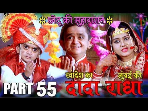 "Khandesh ka DADA part 55 ""छोटू की सुहागरात """