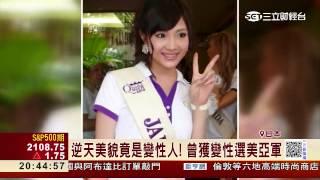 說到變性人,大部分的人都會想到泰國,但是最近日本演藝圈內出現一位長...