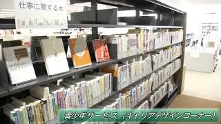 青少年サービス(都立多摩図書館バーチャルナビ7)