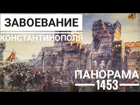 СТАМБУЛ / ЗАВОЕВАНИЕ КОНСТАНТИНОПОЛЯ / МУЗЕЙ ПАНОРАМА 1453